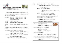 https://eikou.ed.jp/admin/wp-content/uploads/2019/10/296d85402d11a1c3177c7f1c18681c92.pdf